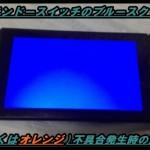 【ニンテンドースイッチ】ブルースクリーンの画面不具合時の対処法