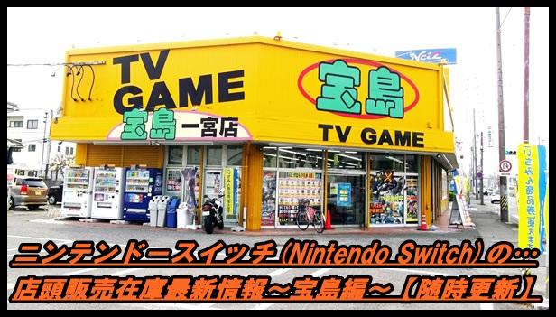 【ニンテンドースイッチ】宝島の店頭販売在庫最新情報【随時更新】