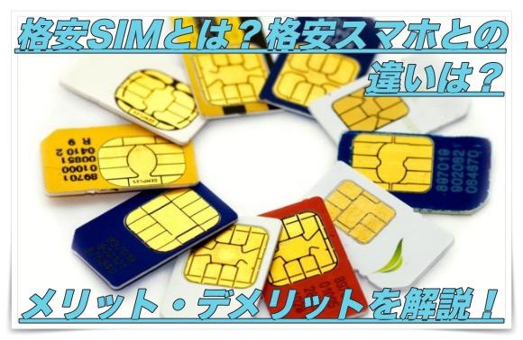 格安SIMとは?メリット・デメリットをシンプルかつ丁寧に解説