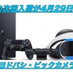 PSVRの次回入荷が4/29と発表!販売店はヨドバシ&ゲオ?