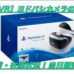 【PSVR】ヨドバシカメラの予約/再入荷/在庫状況!当日販売は?