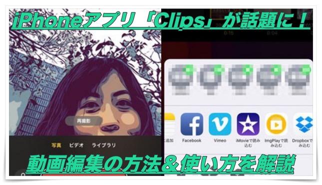 【iPhoneアプリ】Clipsが話題に!動画編集のやり方は?