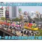 博多どんたく2017の交通規制を徹底網羅!天神~博多を地図で確認