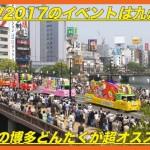 GW2017のイベントは九州・福岡の博多どんたくが超オススメ!