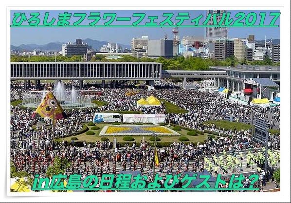 広島・ひろしまフラワーフェスティバル2017の日程!ゲストは?