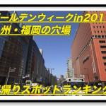【GW2017】九州・福岡の穴場日帰りスポットランキングTOP5