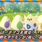 【ポケモンGO】「タマゴを探せ!」イベントで孵化ポケモンが2倍に