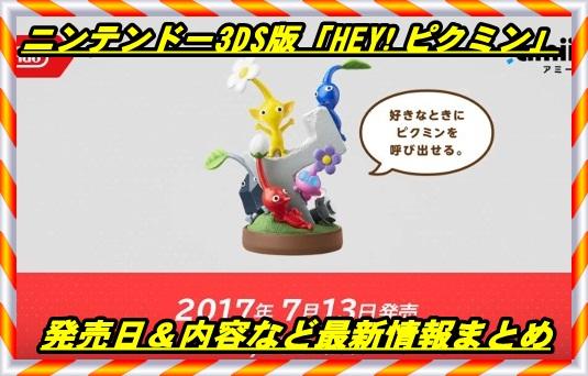 【ニンテンドー3DS】Hey!ピクミンの発売日が7月13日に決定