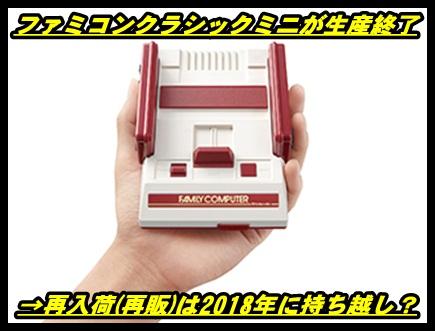 【ファミコンクラシックミニ】生産終了を発表→再入荷は2018年?