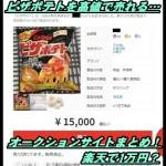 ピザポテトを高値で売れるオークションサイトまとめ!楽天で1万?