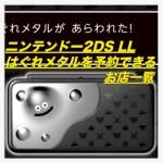 【ニンテンドー2DS LL】はぐれメタルを予約できるお店一覧