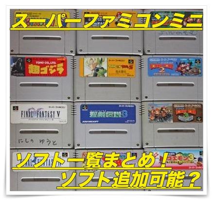 【スーパーファミコンミニ】ソフト一覧まとめ!ソフト追加可能?