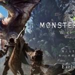 【モンスターハンターワールド】PS4同梱版は出る?発売日は?