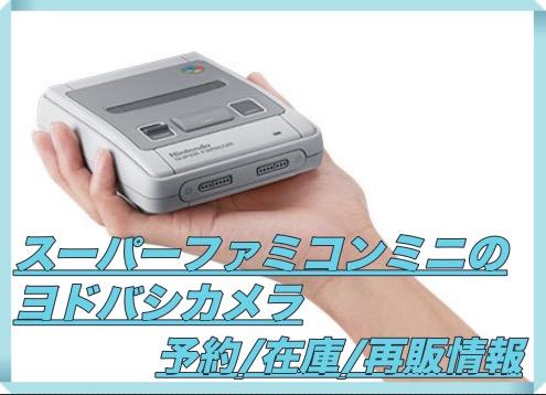 【スーパーファミコンミニ】ヨドバシカメラの予約/在庫/再販情報