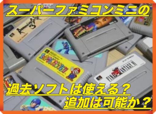 【スーパーファミコンミニ】過去ソフトは使える?追加は可能か?