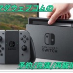 【ニンテンドースイッチ】ヤマダウェブコム予約/在庫/再販情報