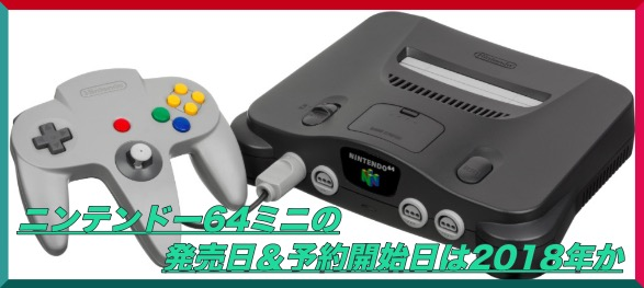 【ニンテンドー64ミニ】発売日&予約開始日は2018年か