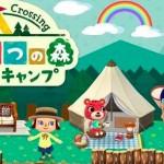【どうぶつの森ポケットキャンプ】ダウンロード&セーブする方法